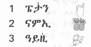 Baskeet Numerals